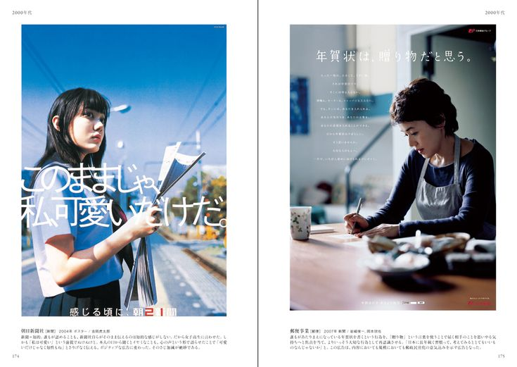朝日新聞社 2004年 ポスター「このままじゃ、私可愛いだけだ。」 郵便事業 2007年 新聞広告「年賀状は、贈り物だと思う。」