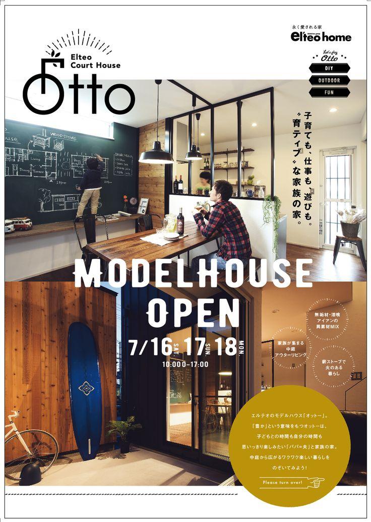 エルテオ公式ブログ:-モデルハウス見学会-