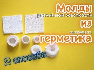 Как сделать молд из герметика своими руками. Два способа - Ярмарка Мастеров - VAIGI - Ярмарка Мастеров http://www.livemaster.ru/topic/1714115-kak-sdelat-mold-iz-germetika-svoimi-rukami-dva-sposoba