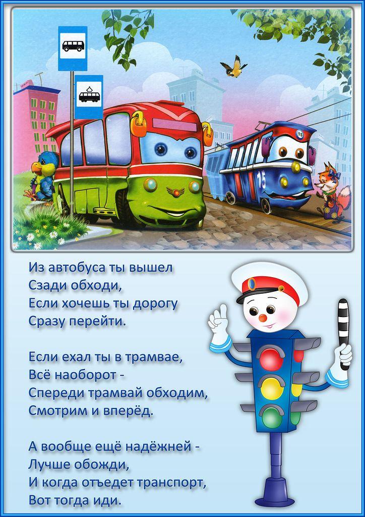 5Правила дорожного движения в стихах Soloveika на Яндекс.Фотках