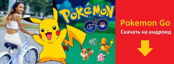 Как скачать Покемон Го   Pokemon Go на андроид   android