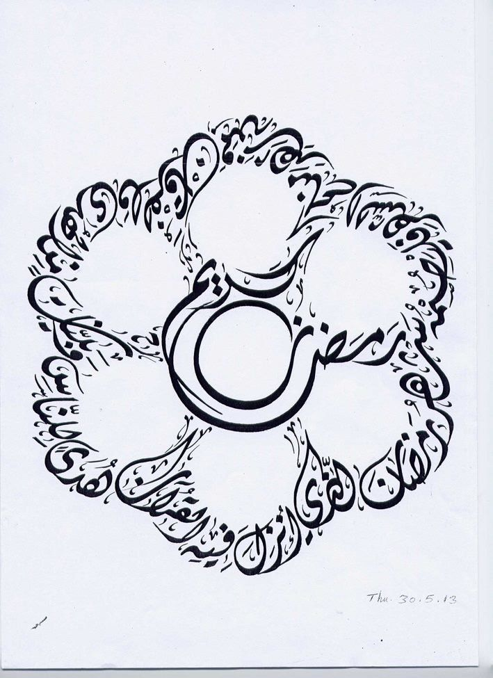 1000 Ideas About Arabic Font On Pinterest Japanese