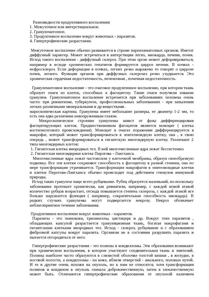 Страница 71 задача 3 по экономике 6 класс рабочая тетрадь гордеева без регистрации читать онлайн бесплатно