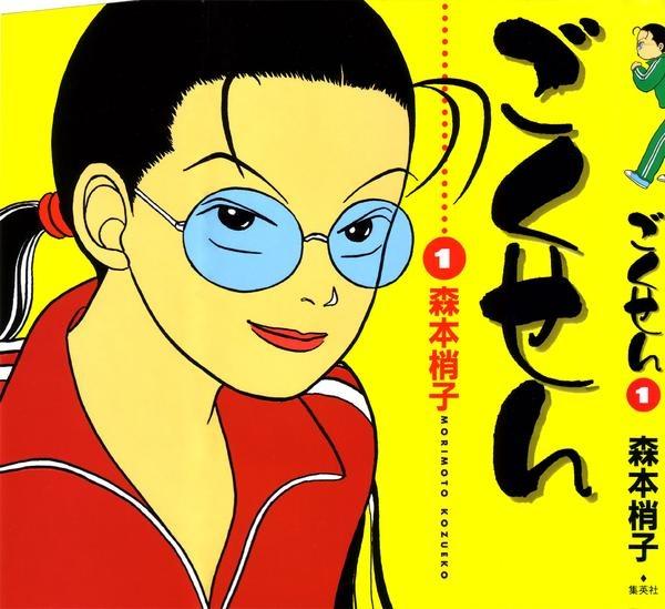 Gokusen (With images) Manga to read, Manga, Reading online