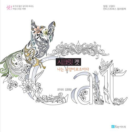 Secret Cat Cute Animal Coloring Book For Adult Drawing Books Color Thearpy
