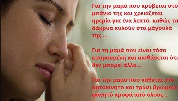 """""""Για τη μαμά μου, που είναι τόσο κουρασμένη και δεν μπορεί άλλο.."""" – Η Συγκλονιστική επιστολή που κάνει τον γύρο του διαδικτύου!"""