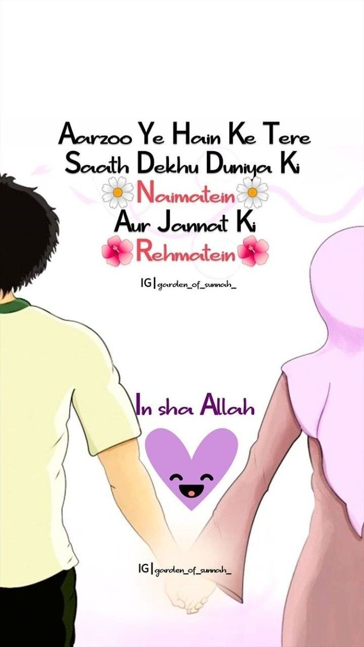 In Shaa Allah Islamic Love Quotes Muslim Love Quotes Quran Quotes Inspirational