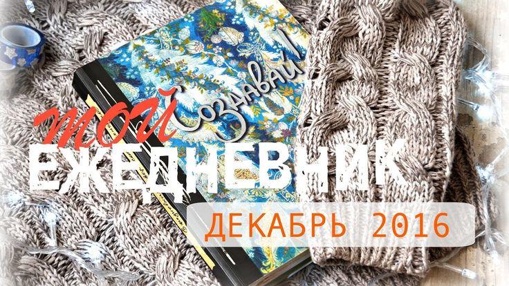 Планы на декабрь 2016 || Хрюшки в ежедневнике!
