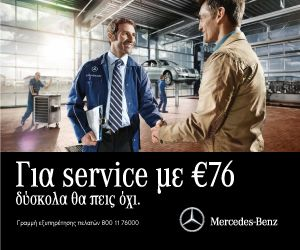 MB Service300x250px