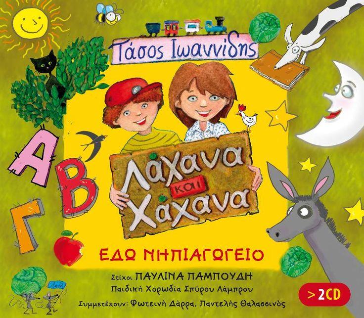 Λάχανα και Χάχανα (Legend, 2010) Εδώ νηπιαγωγείο Μουσική: Τάσος Ιωαννίδης, Στίχοι: Παυλίνα Παμπούδη Ενορχήστρωση: Κώστας Γανωσέλης Τραγούδι: Τάσος Ιωαννίδης, Παιδική Χορωδία Σπύρου Λάμπρου, Ερμιόν…