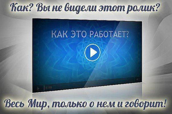 Как?! Вы ещё не видели этот ролик,он облетел весь мир и помог многим поменять свою жизнь! Смотри его тут   www.artem82.ru