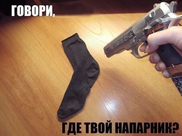Последний способ найти носки
