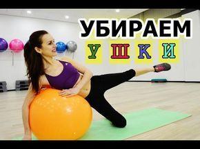 "УБИРАЕМ ""ушки на бедрах"" РАЗ И НАВСЕГДА! - YouTube"