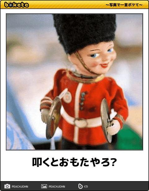 叩くとおもたやろ? - 人形へのボケ[56990627] - ボケて(bokete)