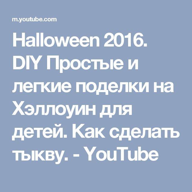 Halloween 2016. DIY  Простые и легкие поделки на Хэллоуин для детей. Как сделать тыкву. - YouTube