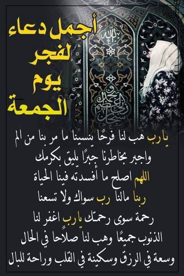 Pin By Waseem Habash On أ ج يب د عوه الد اع إذا دع ان Chalkboard Quote Art Art Quotes Chalkboard Quotes