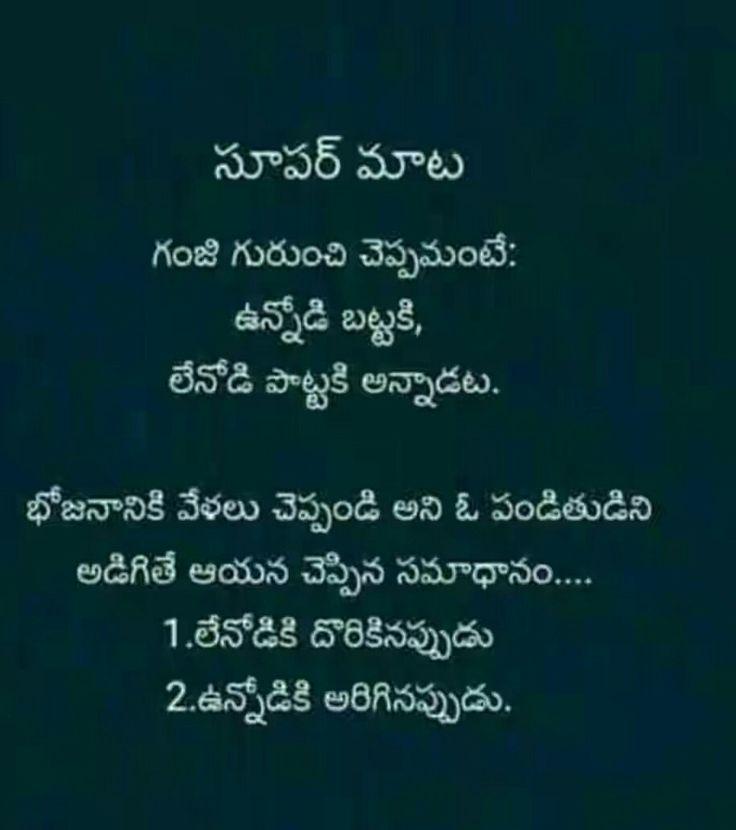Quotation Pics In Telugu: Best 25+ Telugu Jokes Ideas On Pinterest