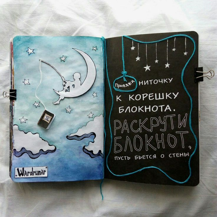Wreck this journal | tie a string