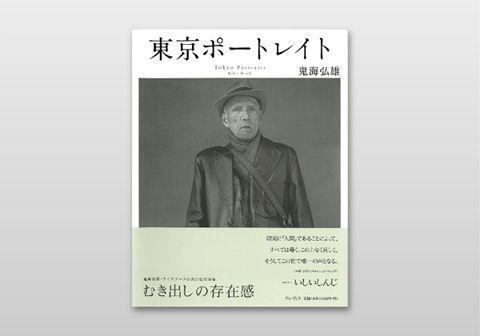 鬼海弘雄、『東京ポートレート』