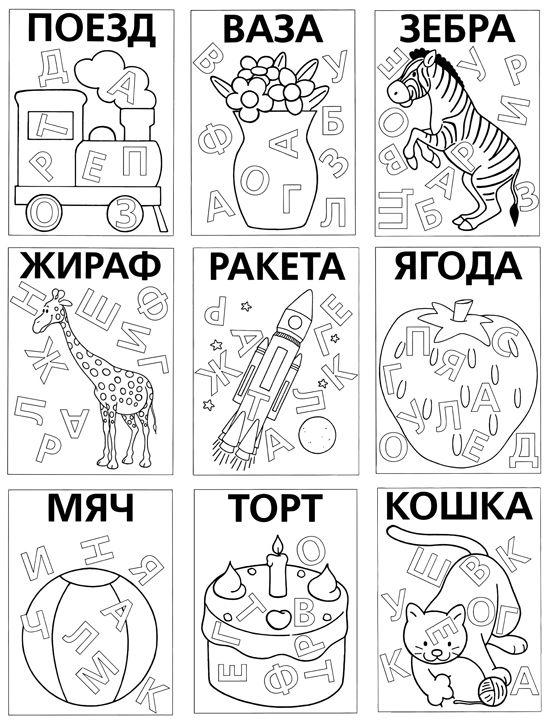 Игра раскраска - Составь слова