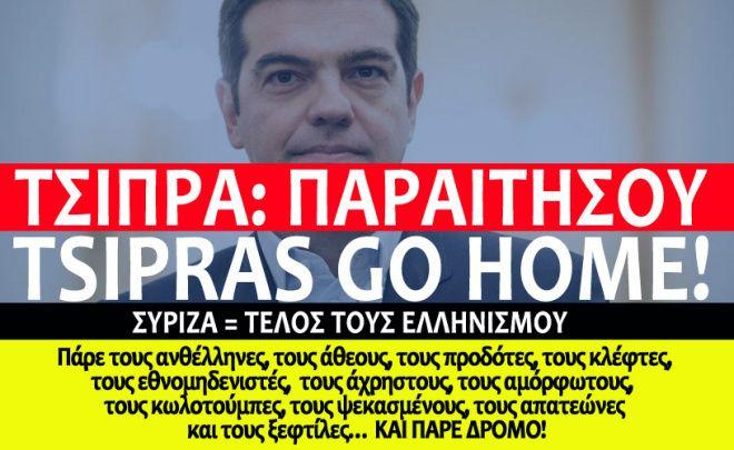 Αλέξη Τσίπρα: Για το καλό της πατρίδας: ΠΑΡΑΙΤΗΣΟΥ!