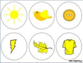 Παιχνίδι με τα χρώματα για μικρά παιδιά-Κίτρινο