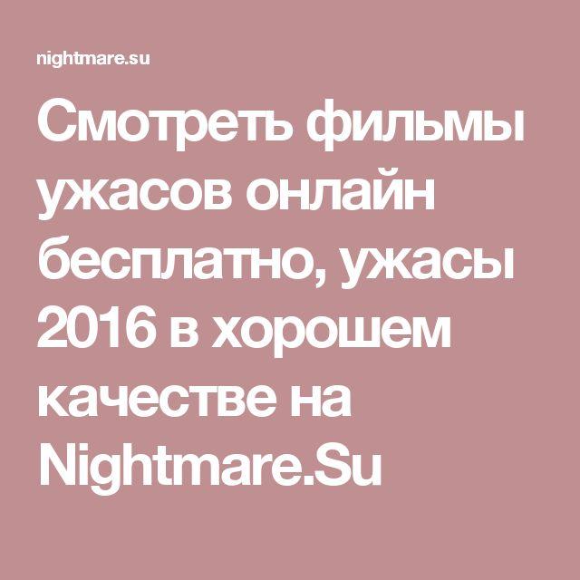 Смотреть фильмы ужасов онлайн бесплатно, ужасы 2016 в хорошем качестве на Nightmare.Su