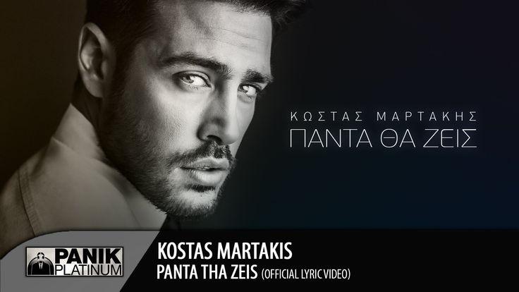 Κώστας Μαρτάκης - Πάντα Θα Ζεις | Official Lyric Video HQ