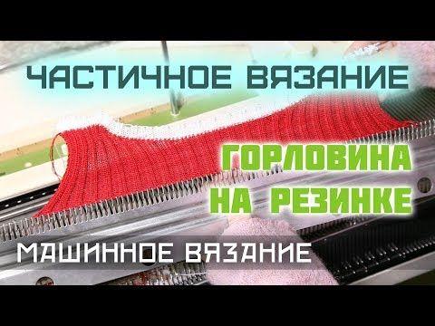 Вязание горловины на резинке с помощью частичного вязания - YouTube