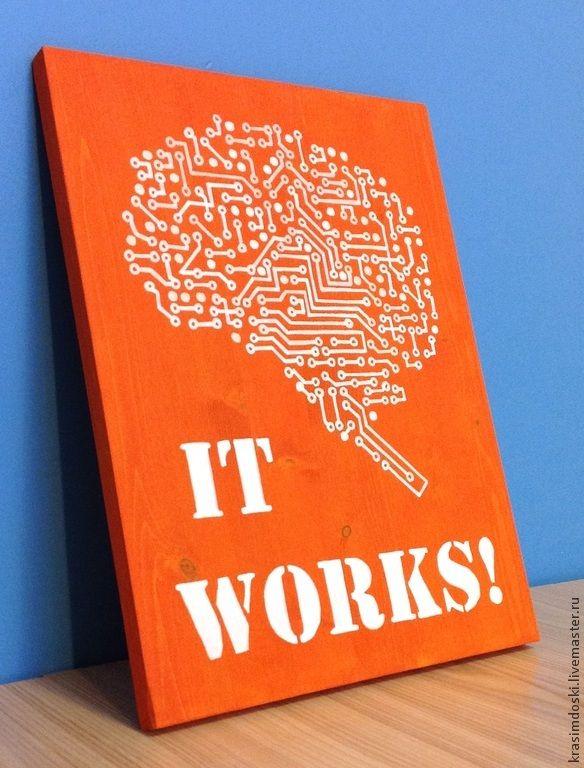 """Интерьерная вывеска 30х40 см. На заказ в группе """"Красим доски"""" в ВК. #wood #signs #IT #айти #вывеска #офис #постер #лофт #интерьер #подарок #айтишник #сисадмин #it_works #мозг #табличка"""