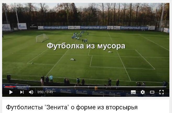 """Форма футбольного клуба """"Зенит"""" изготовлена из вторичного пластика- пластиковых бутылок."""