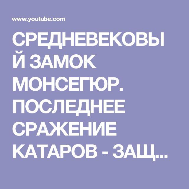 СРЕДНЕВЕКОВЫЙ ЗАМОК МОНСЕГЮР. ПОСЛЕДНЕЕ СРАЖЕНИЕ КАТАРОВ - ЗАЩИТНИКИ ЗАМКА МОНСЕГЮР - ВИДЕОКЛИП - YouTube