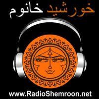 خورشید خانوم برنامه ۴۵ چهارشنبه ۲۹ اکتبر ۲۰۱۴ by Shemroon24/7Radio on SoundCloud