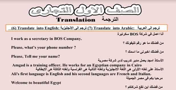 تحميل اقوى قطع الترجمة لمادة اللغة الانجليزية أولى ثانوى تجارى ترم اول 2021 In 2021 Cairo Names It Works