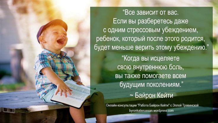 «Все зависит от вас. Если вы разберетесь даже с одним стрессовым убеждением, ребенок, который после этого родится, будет меньше верить этому убеждению.»  «Каждый раз, когда кто-то переживает сдвиг в мышлении, они просыпаются к своей внутренней истине, которая заставляет эго терять контроль над сознанием этого человека. Это, в свою очередь, помогает следующему ребенку, который родится — поскольку на более глубоком уровне мы все связаны друг с другом, все мы являемся одним сознанием, хотя у…
