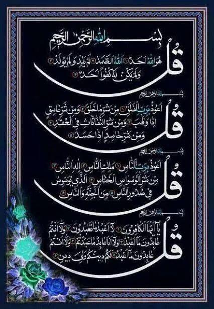 DesertRose,;,Aayat bayinat,;,سورة الإخلاص والمعوذتين وسورة الكافرون,;,