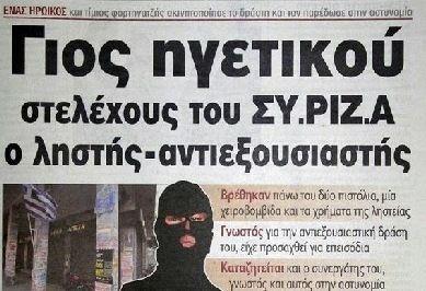 Απαγωγή από CIA-MI6 του… «επαναστάτη» υιού Βρούτση!