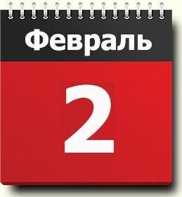 2 февраля: народные традиции, приметы, именинники, астрологический календарь, события в истории - http://to-name.ru/primeti/02/02.htm
