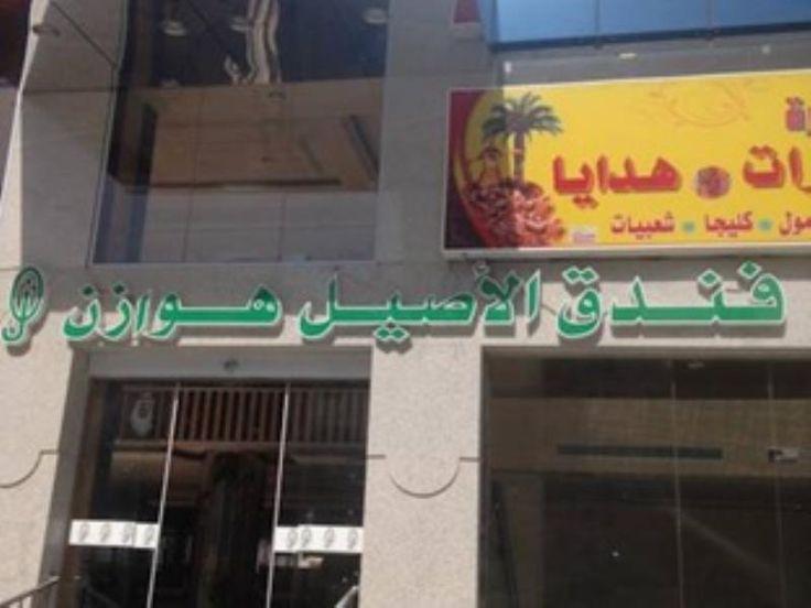 Mecca Hotels Booking: Al Aseel Hawazen Hotel Mahbas Al Jin Al Azeziah Al...