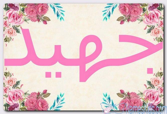 معنى اسم جهيد وصفات الاسم المجهود الشاق Juhaid اسم جهيد اسماء اسلامية اسماء اولاد Tapestry Decor Home Decor