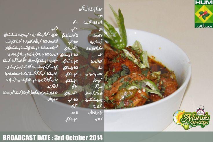 Hyderabadi Laal Chicken Indian Food Recipes Chicken Recepies Cooking Recipes
