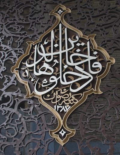 alyibnawi:    Islamic Inscription on Garden Gate by A. Davey on Flickr.