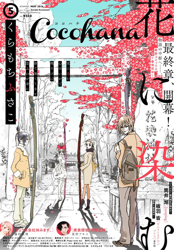 「Cocohana」5月号 表紙イラスト/くらもちふさこ 表紙デザイン/川谷康久 集英社
