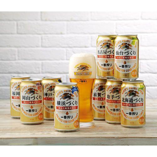 キリンビール全国9工場の醸造家が、地元をイメージして造った特別な一番搾り9種類が入ったセットです。