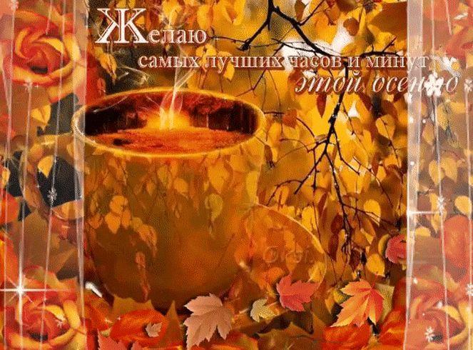 Открытки чашечка тепла для твоего осень