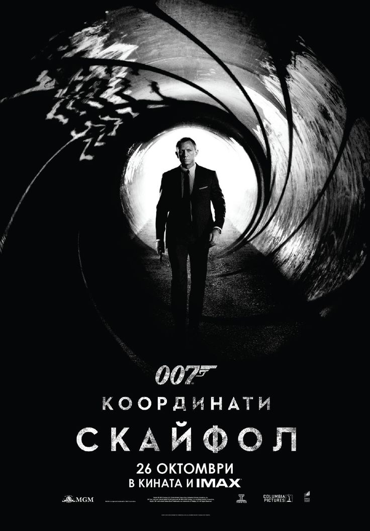 007 координати: Скайфол / Skyfall (2012) - филм - KINOtab