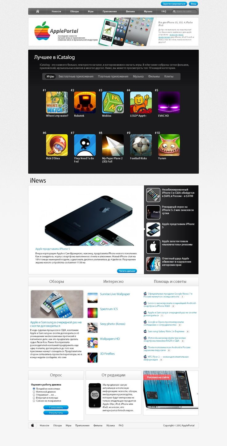 Apple Portal для DLE #templates #website #шаблон #сайт #web