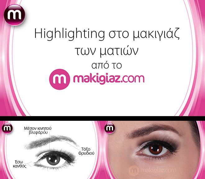 Highlighting στο μακιγιάζ των ματιών