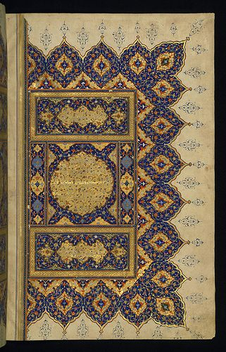 Illuminated Manuscript Koran, Walters Art Museum Ms. W.569, fol. 331b