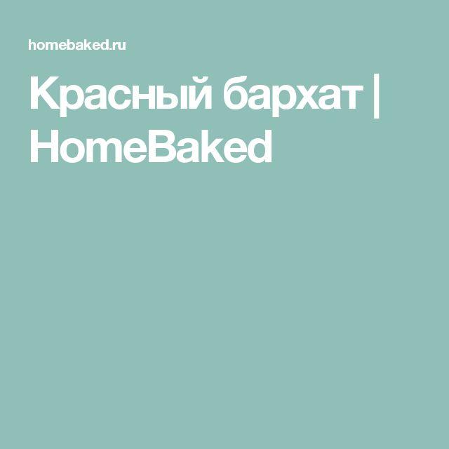 Красный бархат | HomeBaked